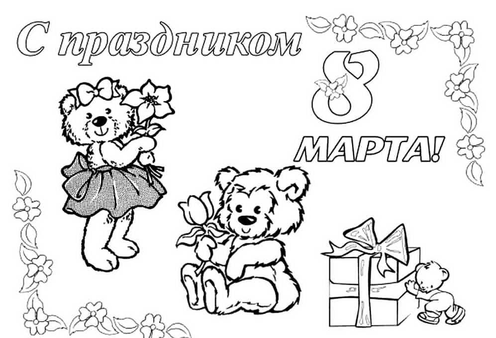 Что нарисовать маме на 8 марта  картинки