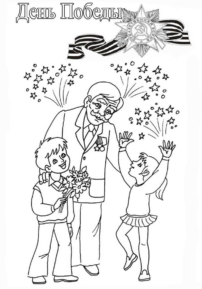Нарисуйте эскиз поздравительной открытки ко дню пожилого человека
