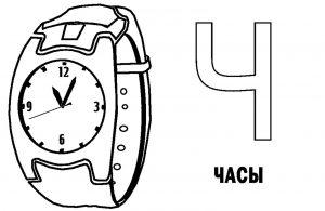 Raskraska-Chasy-9