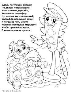 Raskraski-Svetofor-21