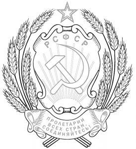 Raskraski-flagi-i-gerby-2