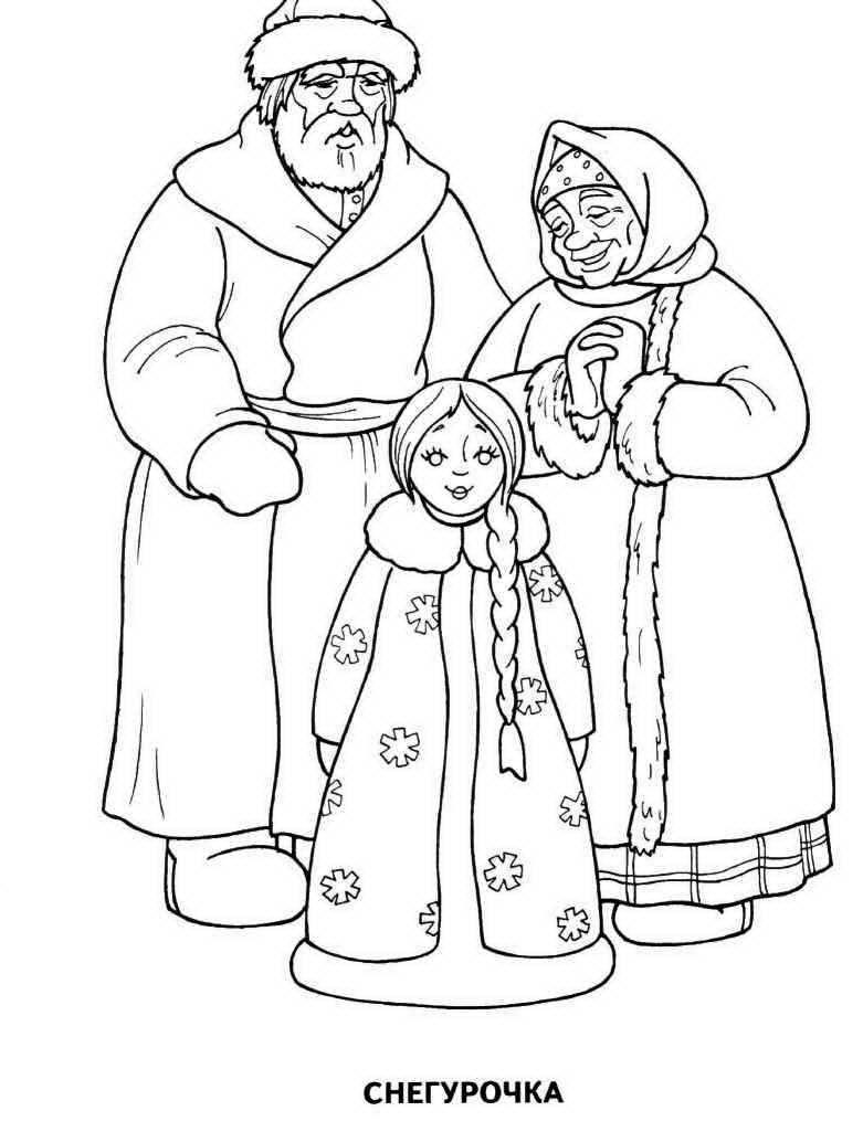 Рисунок снегурочки из русской народной сказки