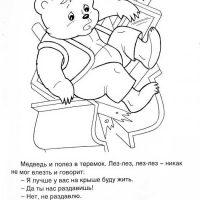 teremok-22