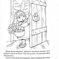 tri-medvedya-8