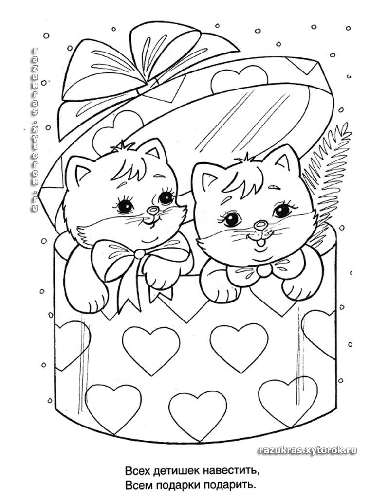Раскрась котенка раскраска