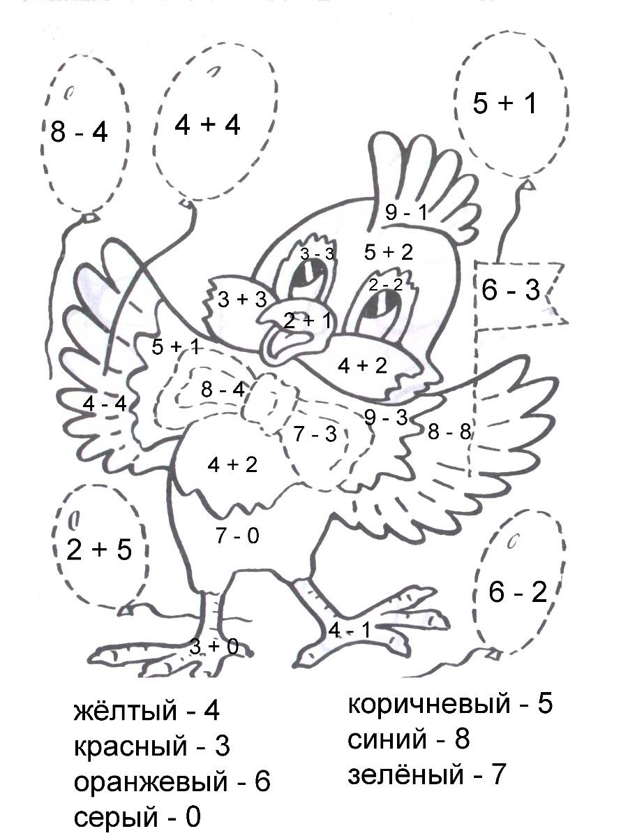 математичні розмальовки фото