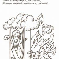 pozharnaya-bezopasnost-13