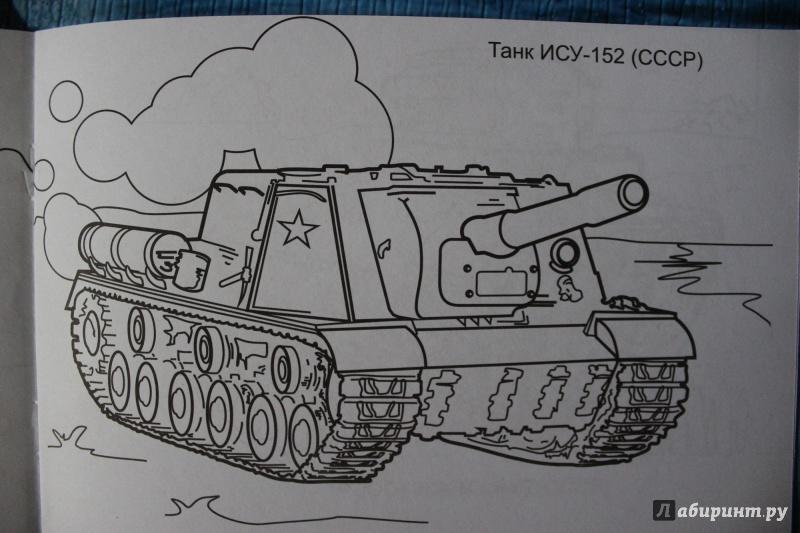 Ису-152 раскраска