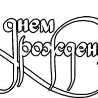 s-dnem-rozhdeniya-1